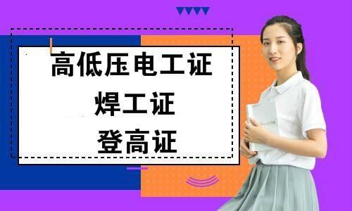 2021年2月河南郑州电工证,焊工证考试已经开始考试,报名进行中!
